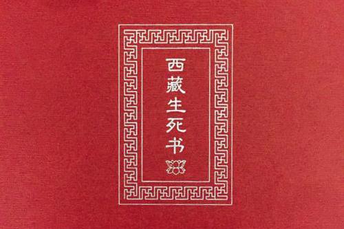 读书会|西藏生死书